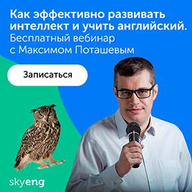 Как эффективно развивать интеллект и учить английский. Бесплатный вебинар с Максимом Поташевым