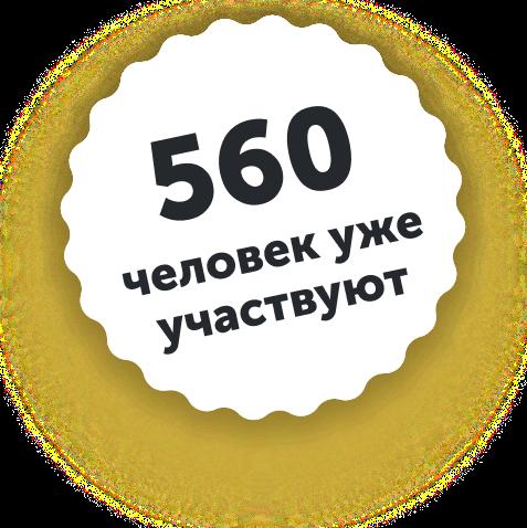 560 человек уже учавствуют