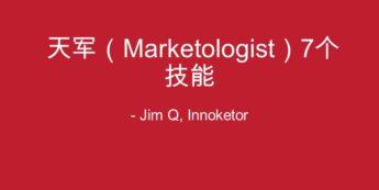 Тест: Пойми маркетолога