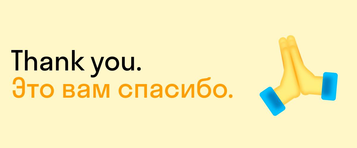 как ответить на thank you на английском — это вам спасибо
