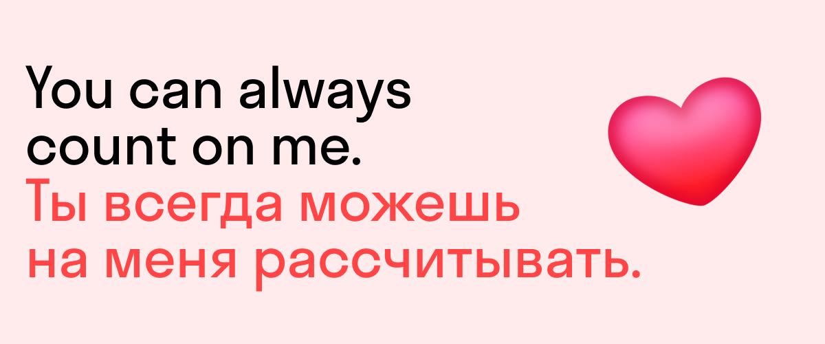 как ответить на thank you на английском — you can always count on me