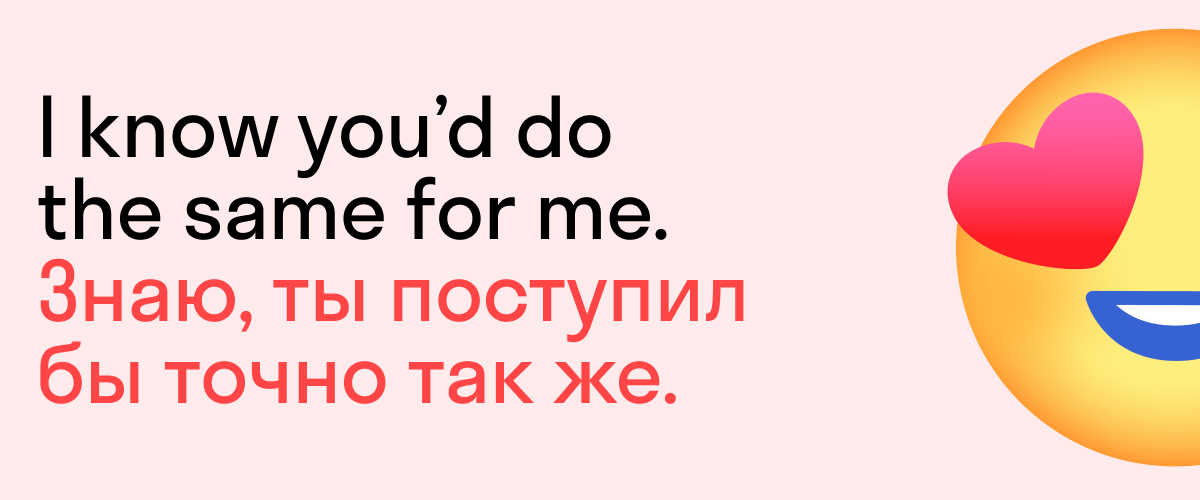 как ответить на thank you на английском —I know you'd do the same for me