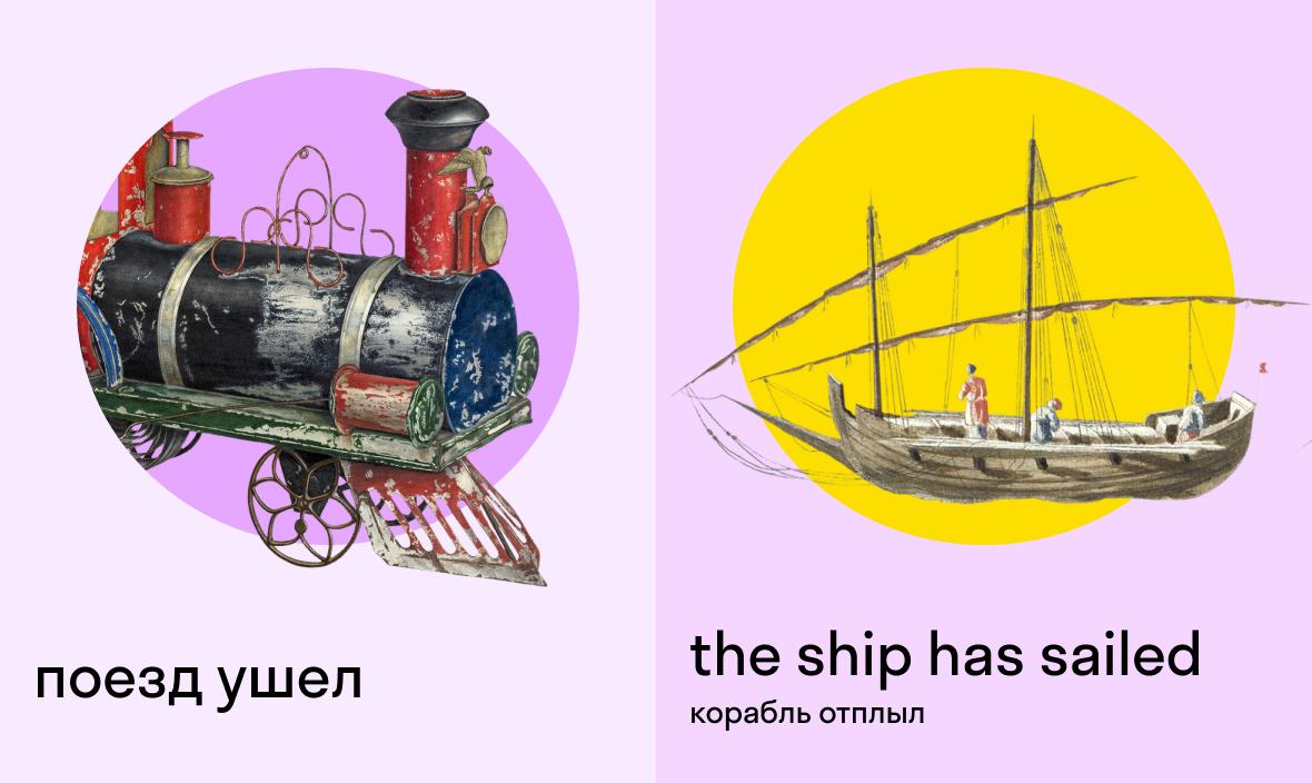 поезд ушел по-английски — the ship has sailed — корабль отплыл