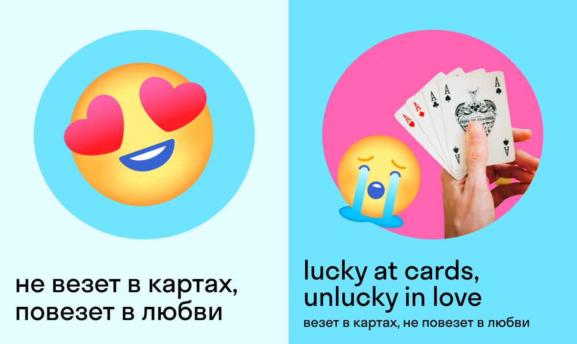 не везет в картах, повезет в любви по-английски — lucky at cards, unlucky in love