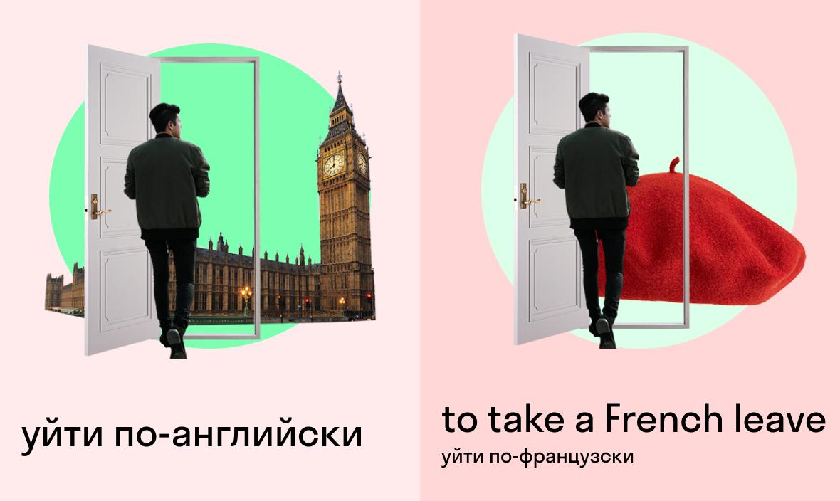 уйти по-англйиски — take a French leave — уйти по-французски