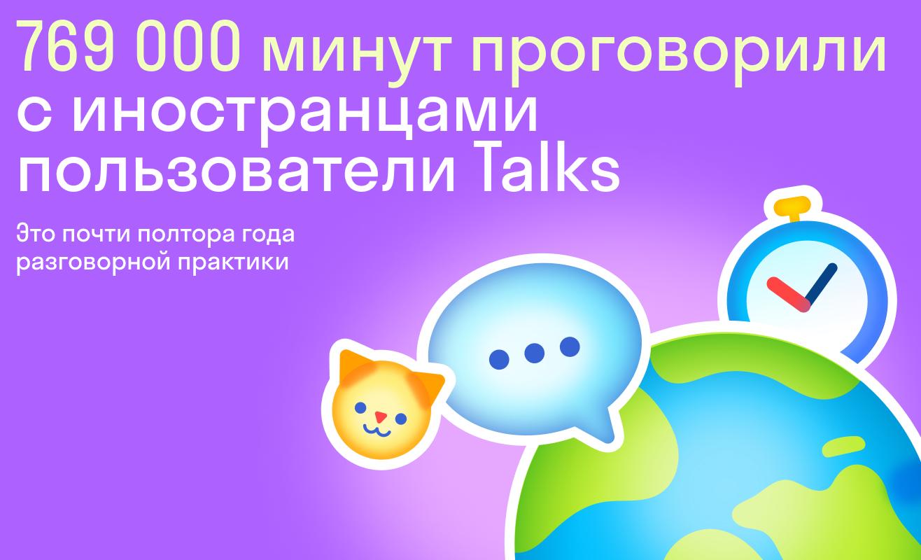 769 000 минут проговорили с иностранцами пользователи Talks