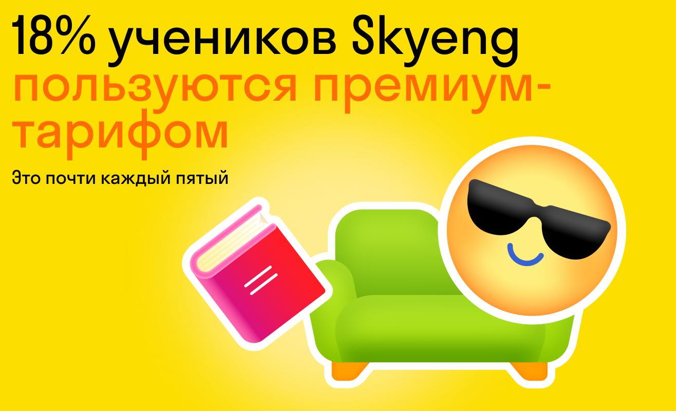 18 % учеников Skyeng пользуются премиум-тарифом