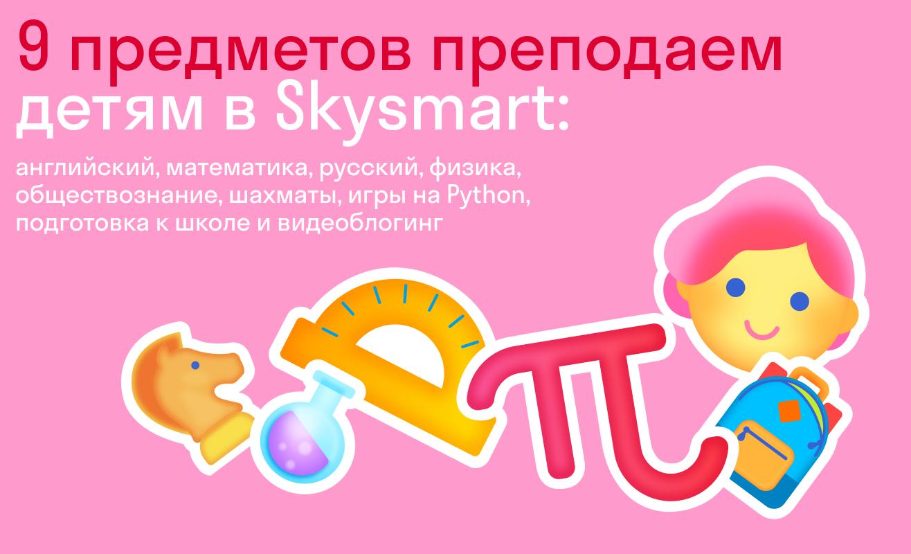 9 предметов  преподаем детям в Skysmart