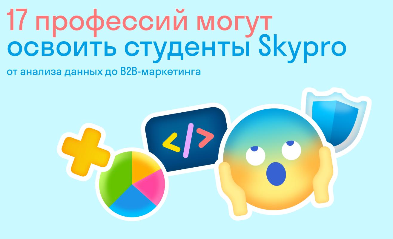 17 профессий могут освоить студенты Skypro