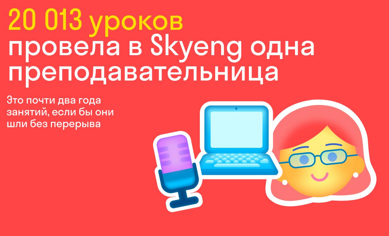 20 013 уроков  провела в Skyeng одна преподавательница