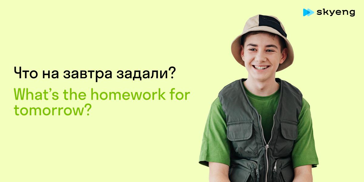 Что на завтра задали? What's the homework for tomorrow?