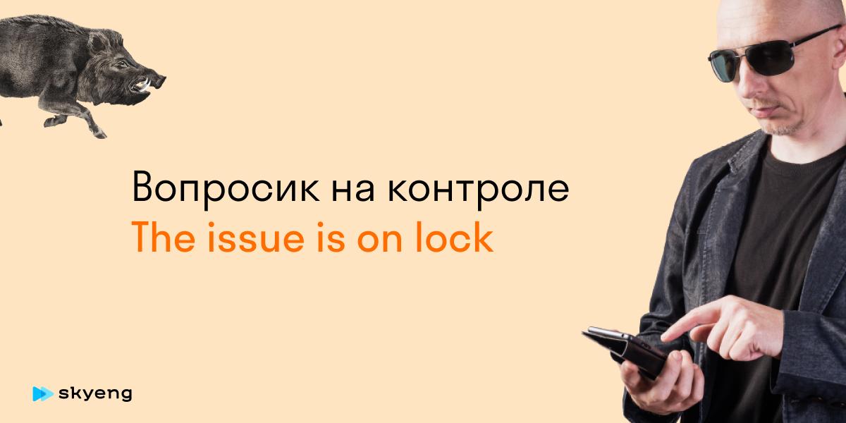 Вопросик на контроле  The issue is on lock