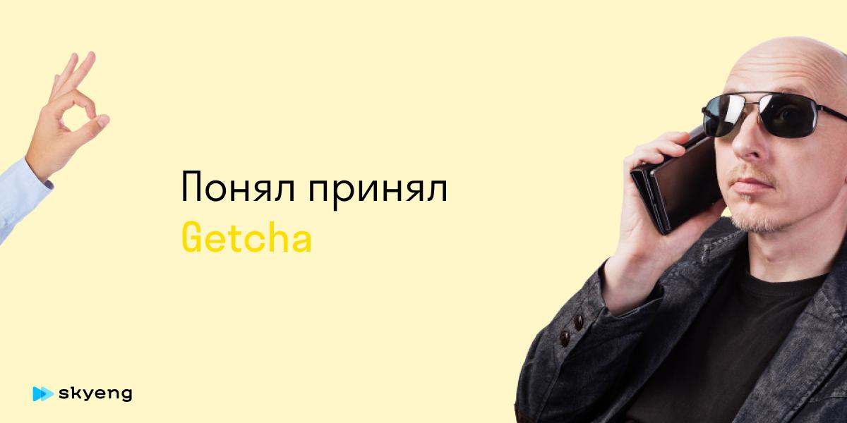 Понял принял   Getcha